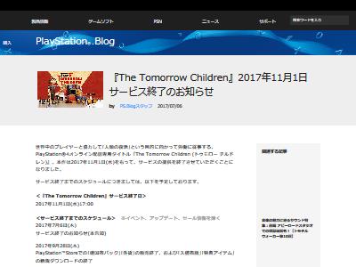 トゥモローチルドレン サービス終了 PS4に関連した画像-02