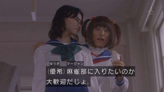 実写ドラマ 咲 咲-Saki- 京太郎 紙 存在に関連した画像-04