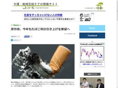 タバコに関連した画像-02