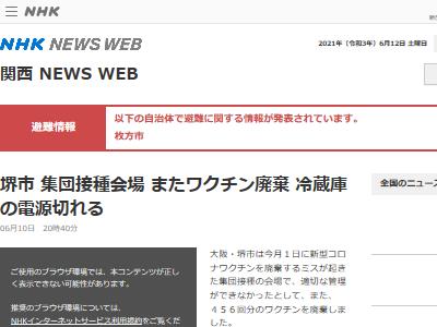 新型コロナウイルス ワクチン テロリスト 犯罪 冷蔵庫 電源 事故 大阪 堺市に関連した画像-02