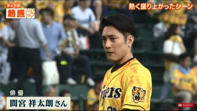 間宮祥太朗 俳優 始球式 甲子園 野球に関連した画像-01