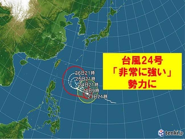 台風24号 台風 チャーミー 勢力拡大 非常に強い勢力 天気に関連した画像-01