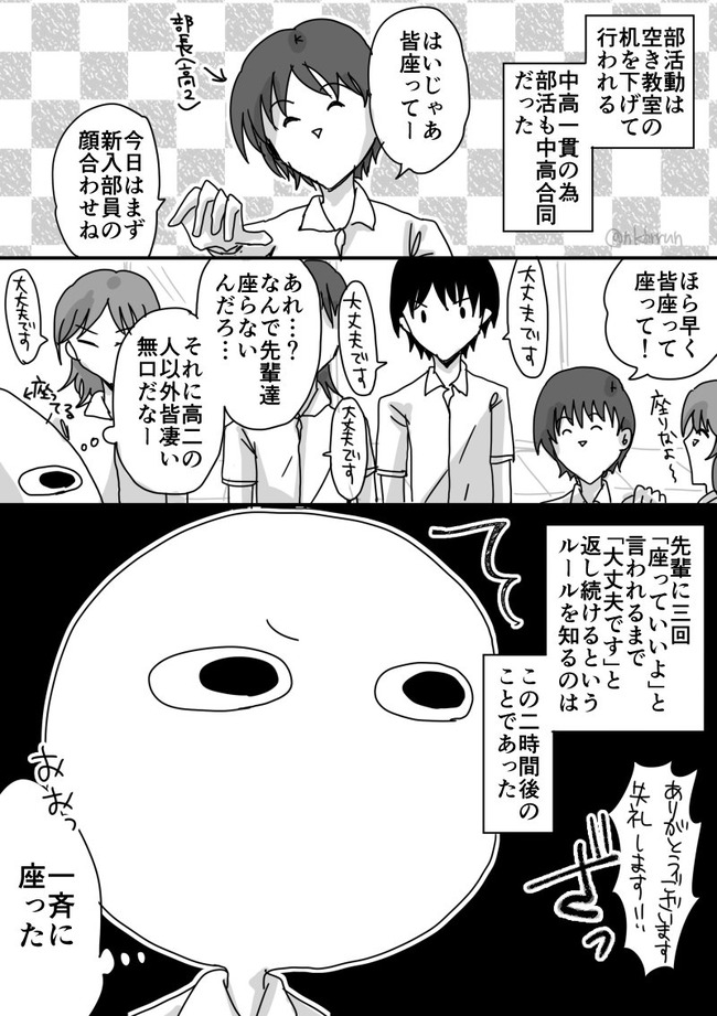 女子校 演劇部 部活 謎ルールに関連した画像-02