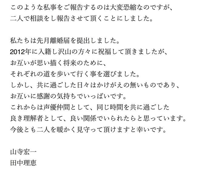 山寺宏一 田中理恵 離婚に関連した画像-02