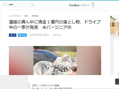 1億円 落とし物 警察に関連した画像-02