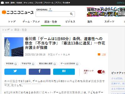 香川 弁護士 違憲性 憲法に関連した画像-02