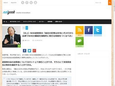 NHK 強制 法律に関連した画像-02