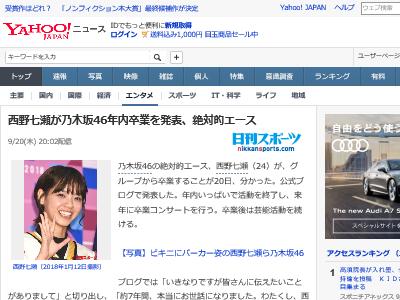 乃木坂46 西野七瀬 卒業 絶対的エース に関連した画像-02