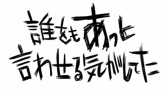 麻枝准 ひきこもりの唄に関連した画像-12