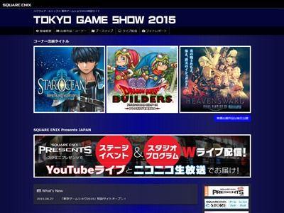 スクウェア・エニックス スクエニ 東京ゲームショウに関連した画像-02