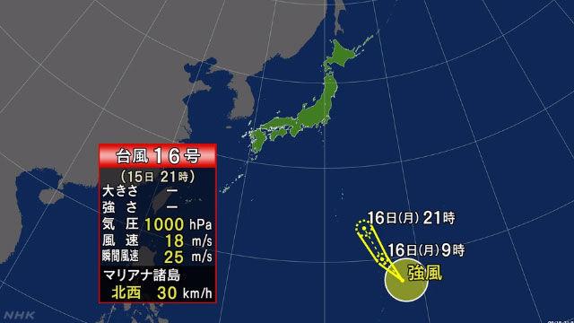 台風 台風16号 マリアナ諸島に関連した画像-01