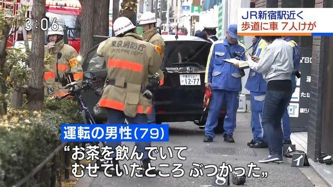 高齢者 運転 暴走 踏み間違え 新宿に関連した画像-01