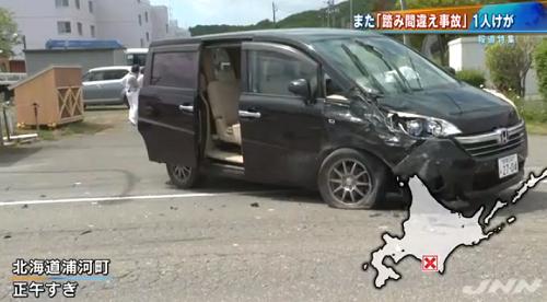 踏み間違え高齢者ドライバー事故北海道に関連した画像-01