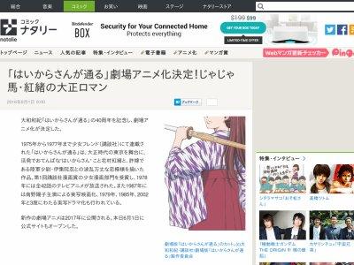 はいからさんが通る 昭和 名作 少女マンガに関連した画像-02