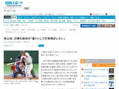 野球 山田哲人 WBC ホームランに関連した画像-02