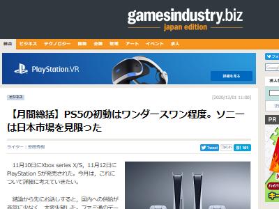 アナリスト PS5 売上 ワンダースワン ドリームキャスト 安田秀樹 エース証券に関連した画像-02