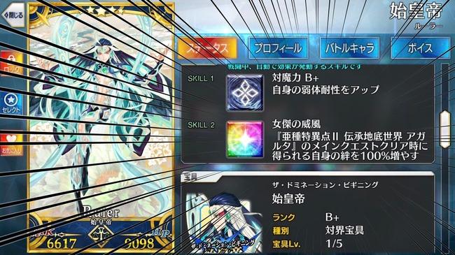FGO 始皇帝 性別 朕 グランドオーダー Fateに関連した画像-05