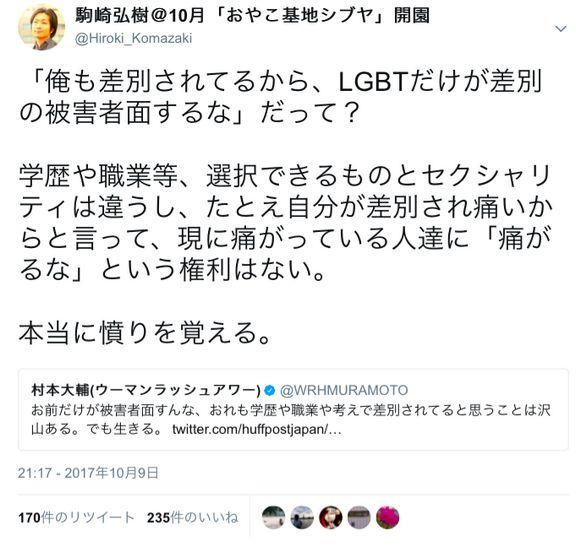 ウーマンラッシュアワー 村本大輔 ウーマン LGBT 差別 被害者面 学歴差別に関連した画像-03