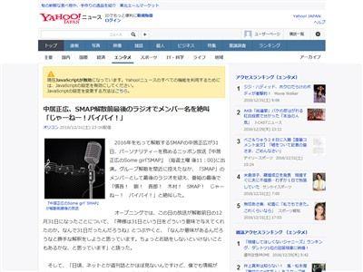 中居正広 SMAP ラジオに関連した画像-02
