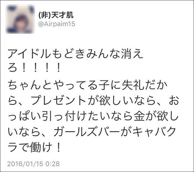 裏アカウント ツイッター アイドル FYTに関連した画像-05