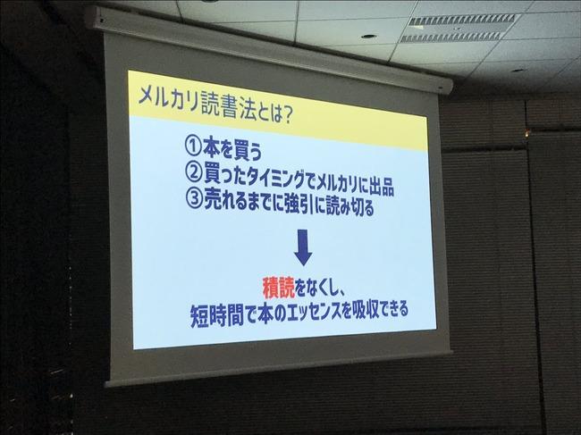 メルカリ 読書 積読に関連した画像-02