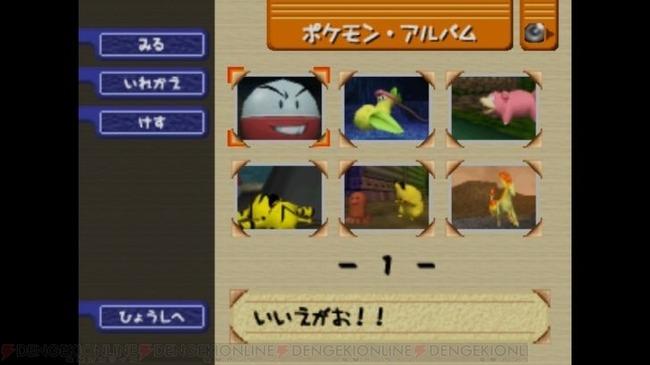 ポケモンスナップ バーチャルコンソール WiiU VCに関連した画像-05