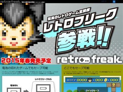 レトロフリーク レトロゲーム 互換機 サイバーガジェット 発売日に関連した画像-01
