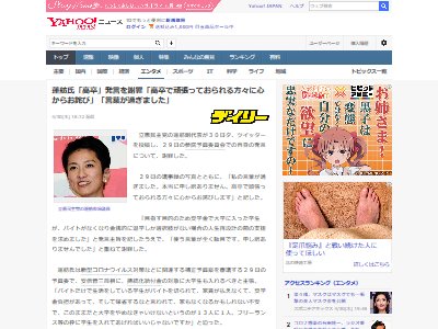 立憲民主党 蓮舫議員 高卒 謝罪 ツイッターに関連した画像-02