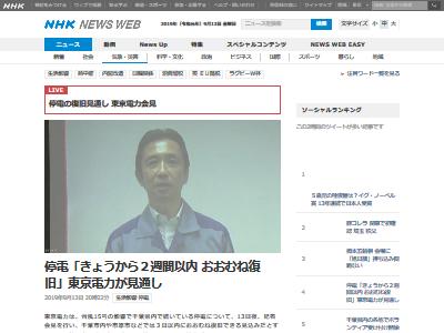 千葉県 停電 2週間に関連した画像-02