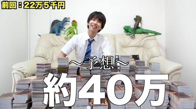 はじめしゃちょー 遊戯王 売却に関連した画像-09