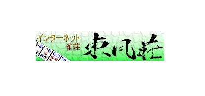 東風荘 麻雀 終了 老舗に関連した画像-01