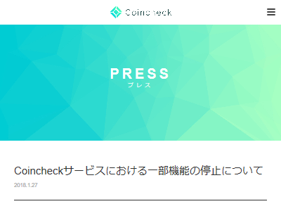 コインチェック ビットコイン 決済サービスに関連した画像-02