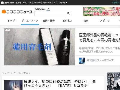 エヴァンゲリオン コラボ商品 カネボウ化粧品 綾波レイ 口紅に関連した画像-02
