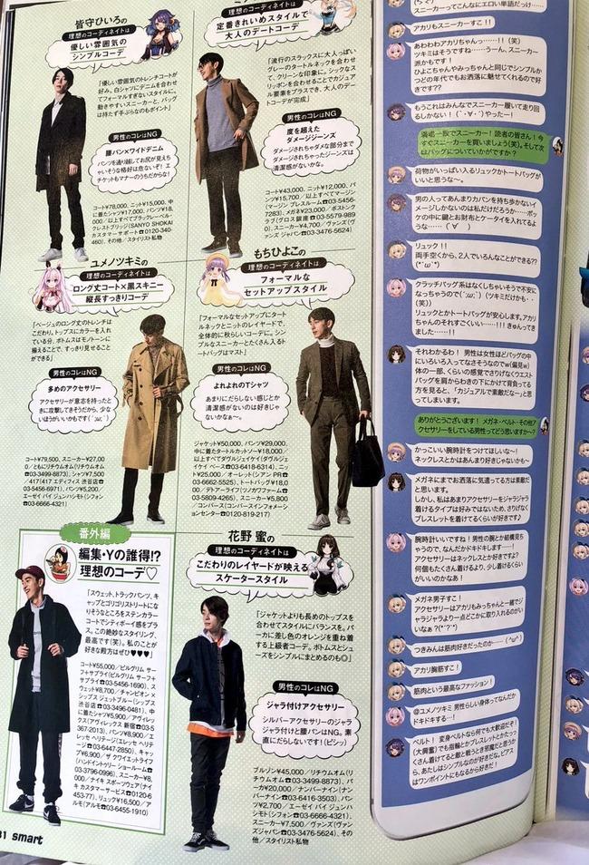 バーチャルYouTuber ファッション 服 好み 男性 ミライアカリ 雑誌に関連した画像-03