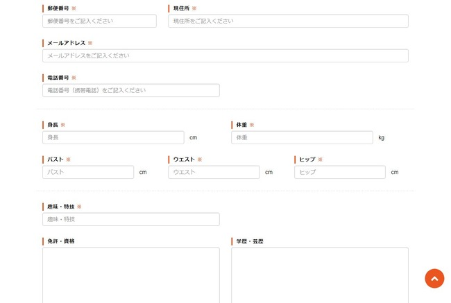 けものフレンズ2 新ユニットオーディション スリーサイズに関連した画像-03
