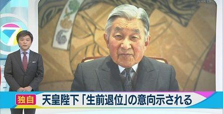 天皇陛下 生前退位 平成 終わりに関連した画像-01