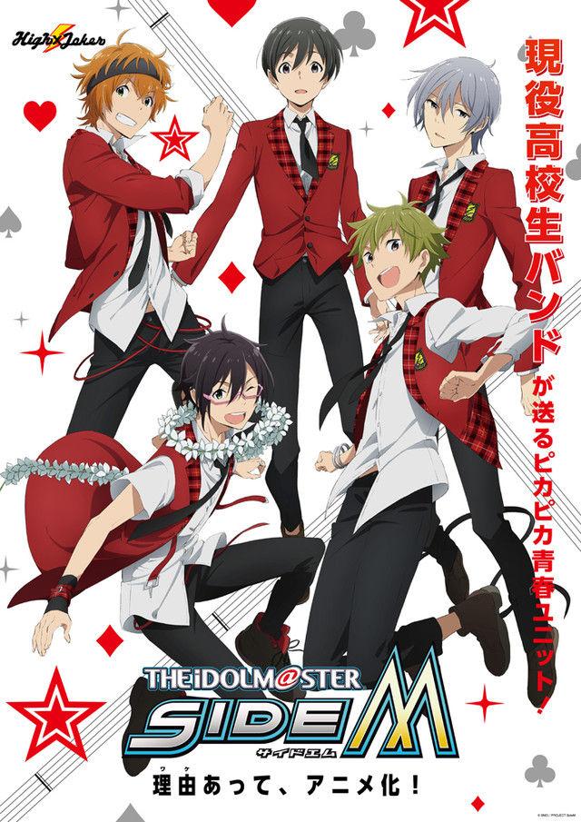 news_xlarge_sidem_anime_HJ_visual
