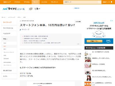 スマホ10万円に関連した画像-02