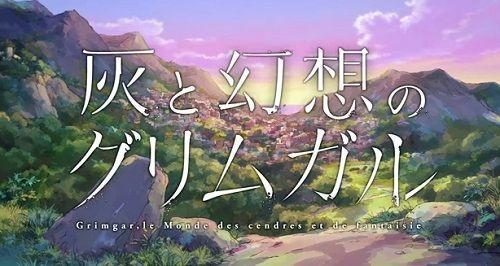 ライトノベル 灰と幻想のグリムガル アニメ化 A-1ピクチャーズ 中村亮介 十文字青に関連した画像-01