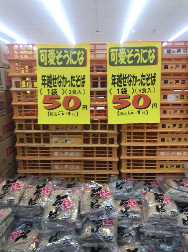 蕎麦 年越しそば 売れ残り 年越せなかったそばに関連した画像-02