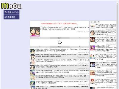 閃乱カグラ 新作発表会 生放送 叶美香に関連した画像-02
