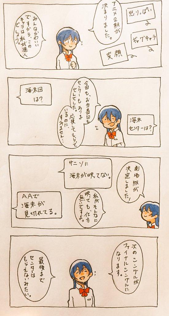 ラブライブ 海未ちゃん 園田海未 不憫に関連した画像-04