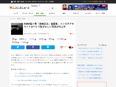 宮崎文夫 BMW煽り男 インスタ アカウント 炎上に関連した画像-02