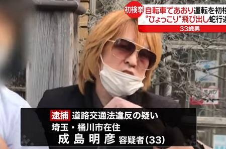 仕事 成島 明彦 自転車であおり運転、「ひょっこり男」に実刑判決:朝日新聞デジタル