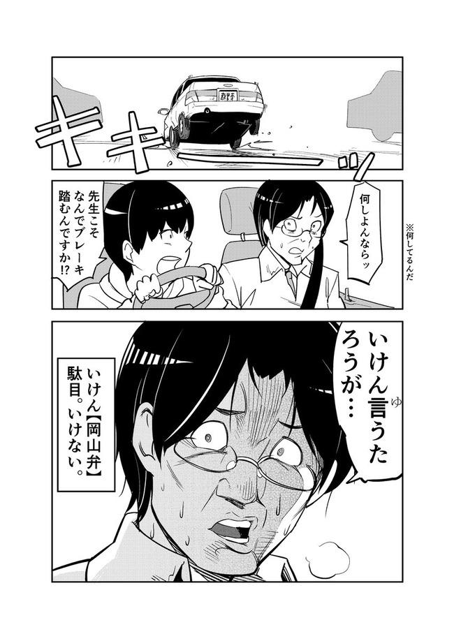 岡山弁 自動車 教習所 滑舌に関連した画像-02