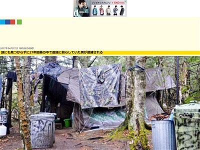 アメリカ 27年間 森で生活に関連した画像-02