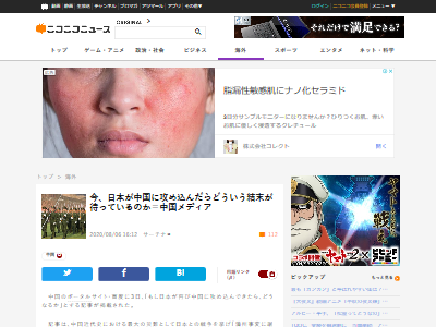 中国メディア 日本 中国 戦争 軍備増強 戦力に関連した画像-02