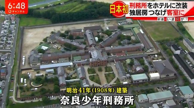 奈良 少年刑務所 監獄ホテルに関連した画像-02