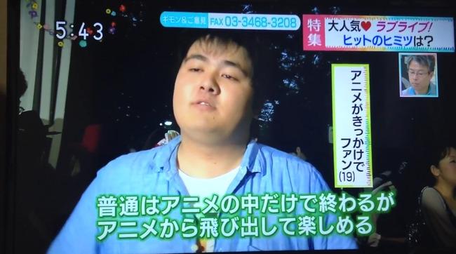ラブライブ! μ's NHK 特集 女子小学生 インタビューに関連した画像-14