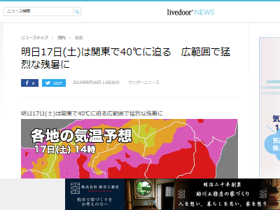 天気予報 関東 残暑 気温に関連した画像-02